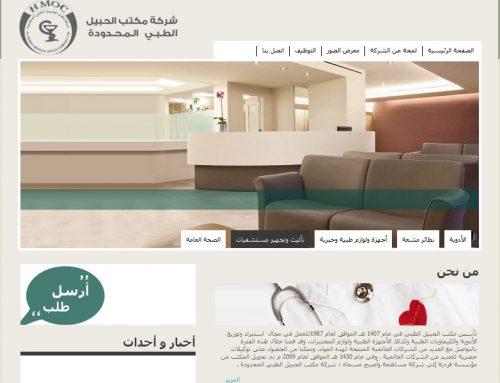 Alhubail Medical Office Company Ltd